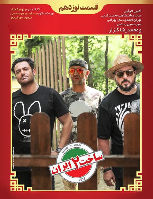 دانلود قسمت نوزدهم سریال ساخت ایران ۲ با لینک مستقیم