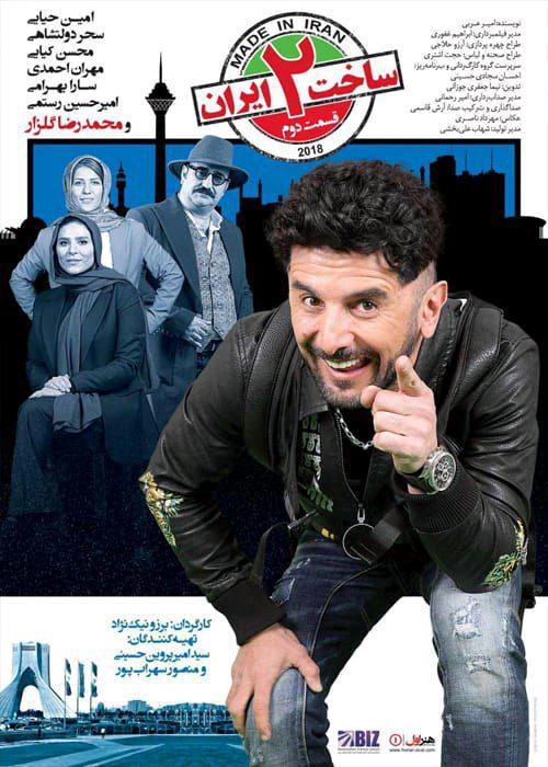 دانلود قسمت دوم سریال ساخت ایران ۲ با لینک مستقیم
