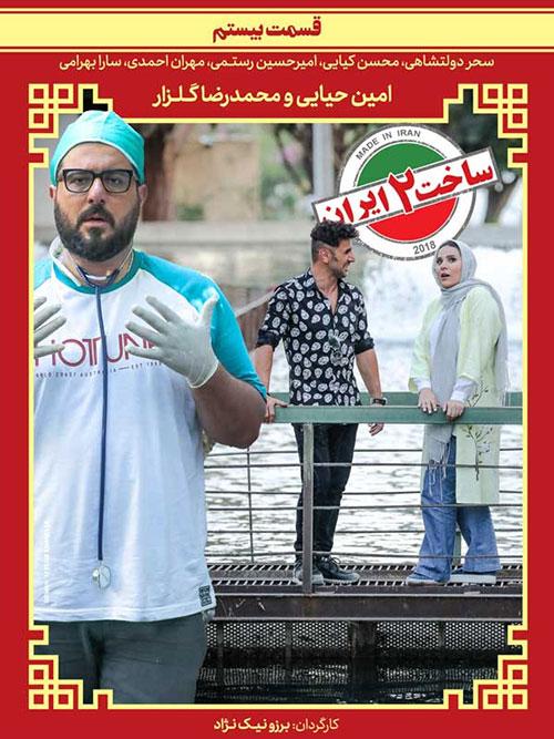 دانلود قسمت بیستم سریال ساخت ایران ۲ با لینک مستقیم