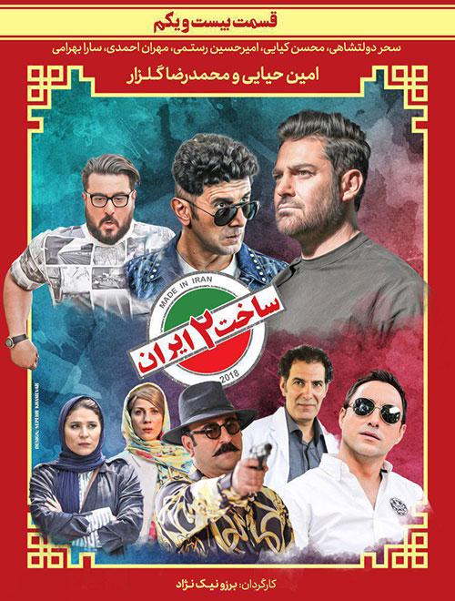 دانلود قسمت بیستم و یکم سریال ساخت ایران ۲ با لینک مستقیم