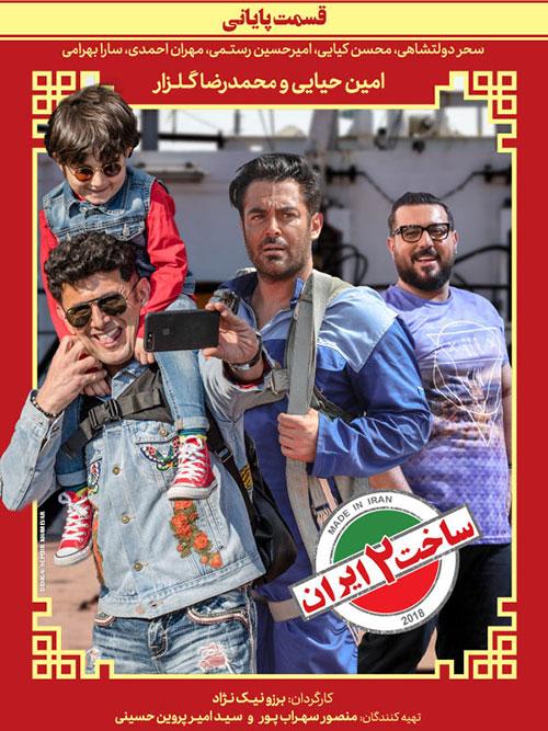دانلود قسمت بیستم و دوم سریال ساخت ایران ۲ با لینک مستقیم