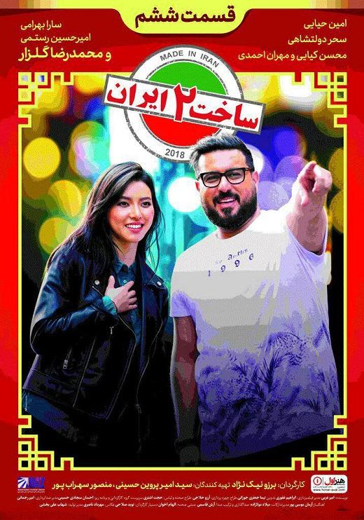 دانلود قسمت ششم سریال ساخت ایران ۲ با لینک مستقیم