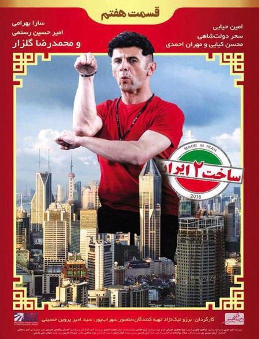 دانلود قسمت هفتم سریال ساخت ایران ۲ با لینک مستقیم