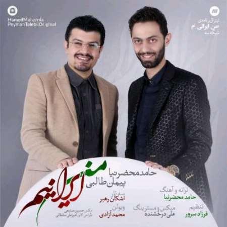 دانلود آهنگ جدید حامد محضرنیا من ایرانیم