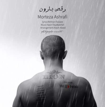 دانلود آهنگ جدید مرتضی اشرفی رقص بارون