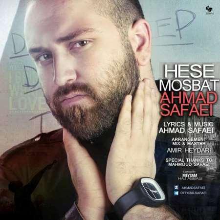 دانلود آهنگ جدید احمد صفایی حس مثبت