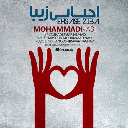 دانلود آهنگ جدید مسعود محمد نبی احساس زیبا