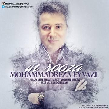 دانلود آهنگ جدید محمدرضا عیوضی این روزا