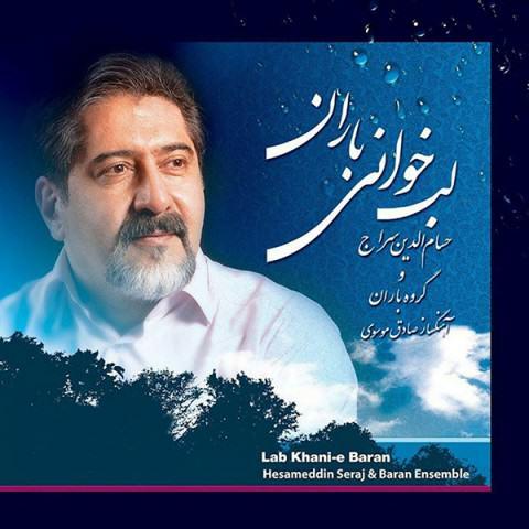 دانلود آلبوم جدید حسام الدین سراج لب خوانی باران
