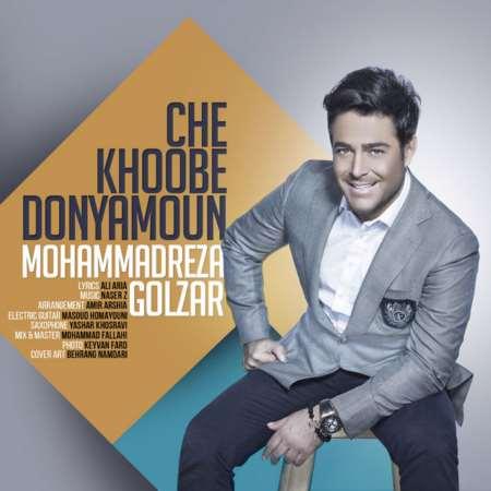 دانلود آهنگ جدید محمدرضا گلزار چه خوبه دنیامون