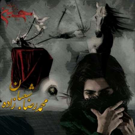 دانلود آلبوم جدید محمدرضا شعبانزاده سردار لشکر