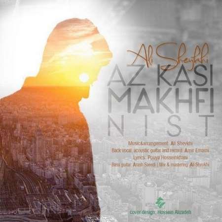 دانلود آهنگ جدید علی شیخی از کسی مخفی نیست