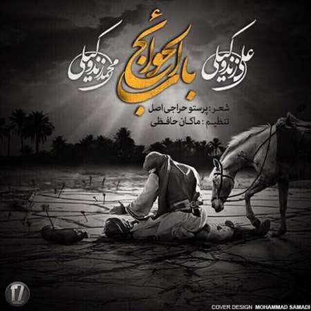 دانلود آهنگ جدید علی زند وکیلی و محمد زند وکیلی باب الحوائج