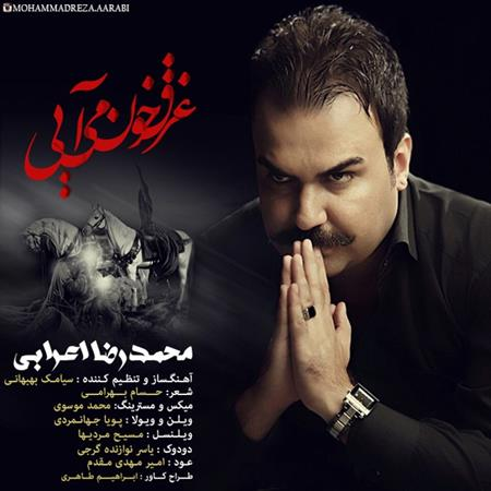 دانلود آهنگ جدید محمدرضا اعرابی غرق خون