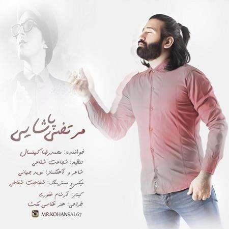 دانلود آهنگ جدید محمدرضا کهنسال مرتضی پاشایی