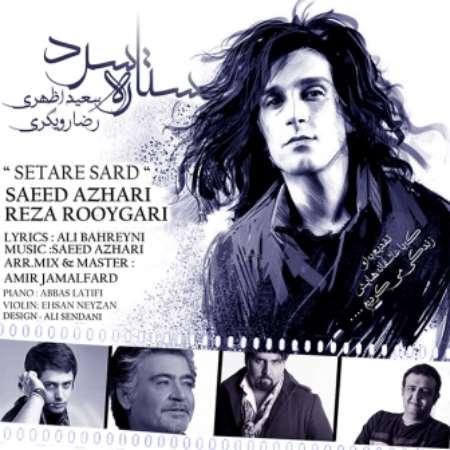 دانلود آهنگ جدید سعید اظهری و رضا رویگری ستاره سرد