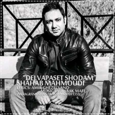 دانلود آهنگ جدید شهاب محمودی دلواپست شدم