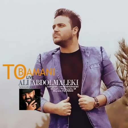 دانلود اجرای زنده جدید علی عبدالمالکی تو با منی