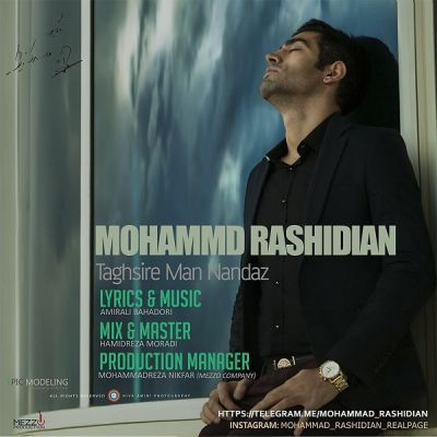 دانلود آهنگ جدید محمد رشیدیان تقصیر من ننداز