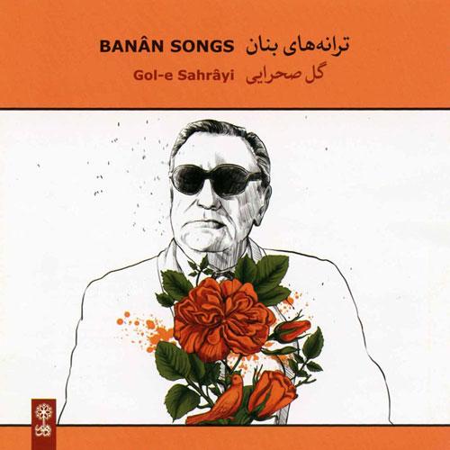 دانلود آلبوم جدید بنان ترانه های بنان گل صحرایی