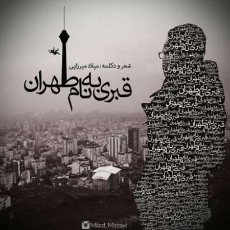 دانلود آهنگ جدید میلاد میرزایی قبری به نام تهران