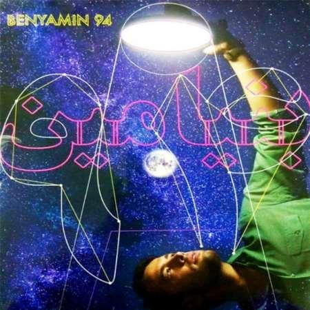 دانلود آهنگ بنیامین بهادری عاشق مثل ماه