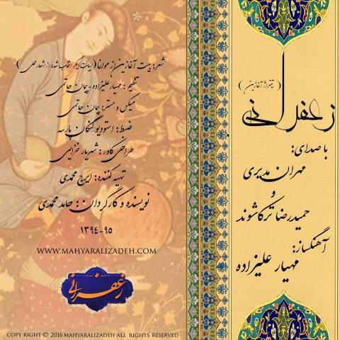 دانلود آهنگ جدید مهران مدیری زعفرانی