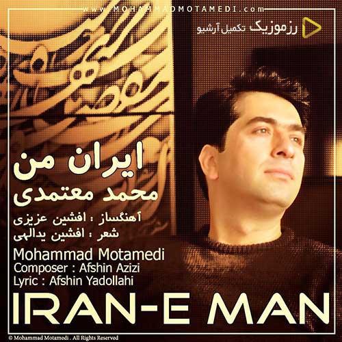 دانلود آهنگ جدید محمد معتمدی ایران من
