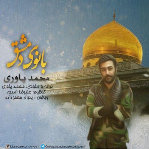دانلود آهنگ جدید محمد یاوری بانوی دمشق