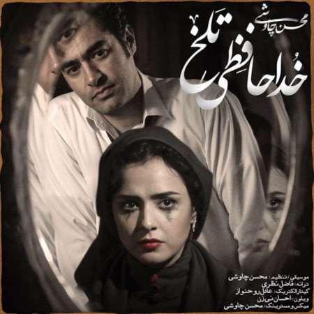 دانلود آهنگ جدید محسن چاوشی خداحافظی تلخ