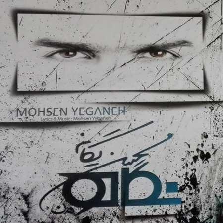 دانلود آلبوم محسن یگانه نگاه
