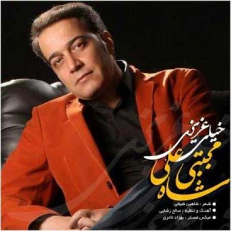 دانلود آهنگ جدید مجتبی شاه علی خیلی عزیزی