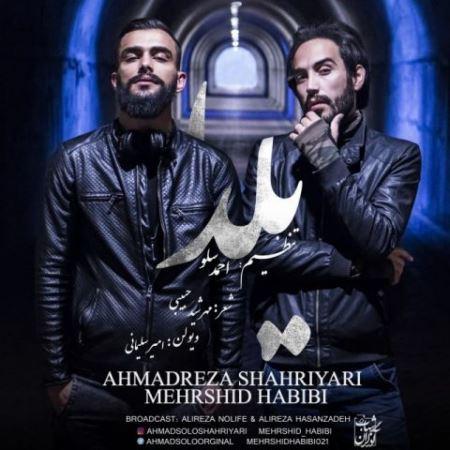 دانلود آهنگ جدید احمد سلو و مهرشید حبیبی یلدا