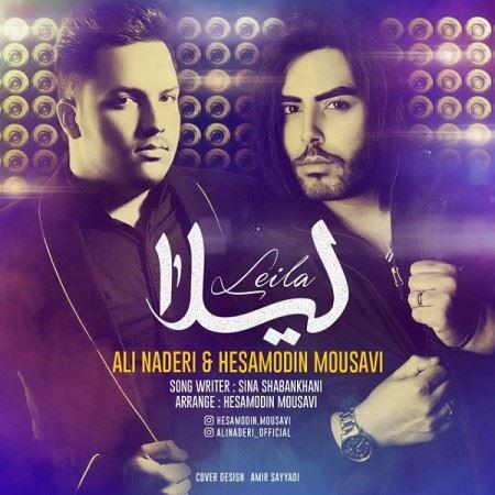 دانلود آهنگ جدید علی نادری و حسام الدین موسوی لیلا