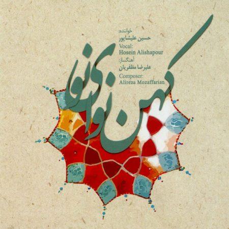 دانلود آلبوم جدید حسین علیپور کهن نوای نو