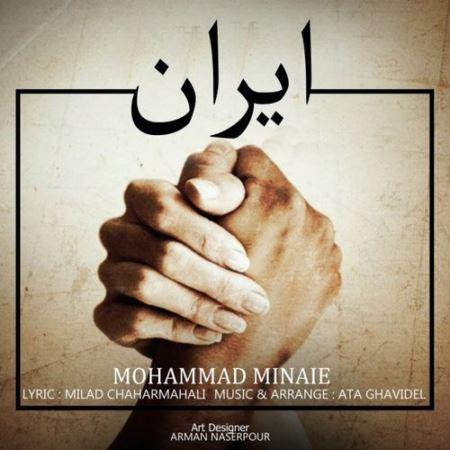 دانلود آهنگ جدید محمد مینایی ایران