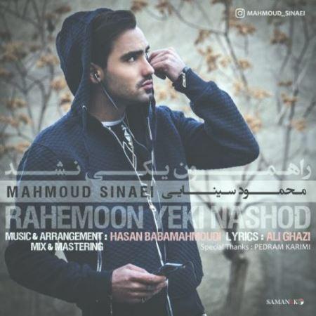 دانلود آهنگ جدید محمود سینایی راهمون یکی نشد