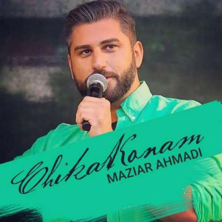 دانلود آهنگ جدید مازیار احمدی چیکار کنم