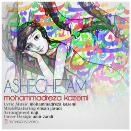 دانلود آهنگ جدید محمدرضا کاظمی عاشقتم