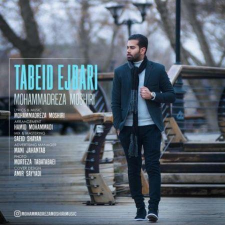 دانلود آهنگ جدید محمدرضا مشیری تبعید اجباری