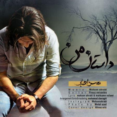 دانلود آهنگ جدید محسن اهرابی داستان من