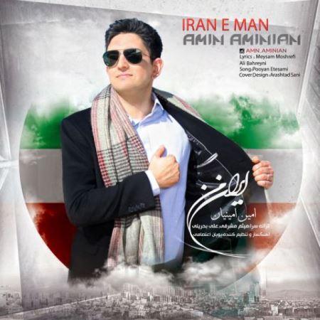 دانلود آهنگ جدید امین امینیان ایران من