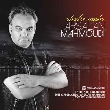 دانلود آهنگ جدید ارسلان محمودی شب رقص