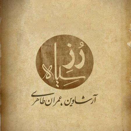 دانلود آهنگ جدید آرشاوین و عمران طاهری رز سیاه