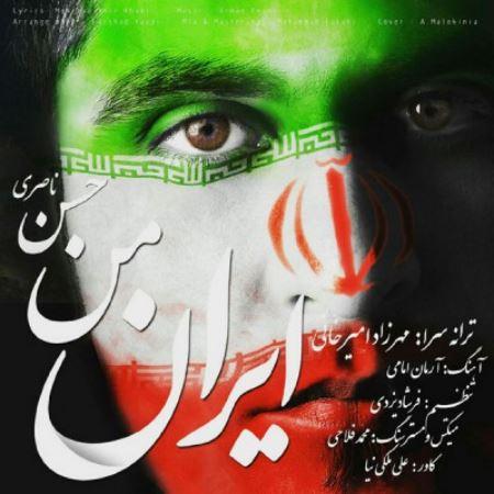 دانلود آهنگ جدید حسن ناصری ایران من