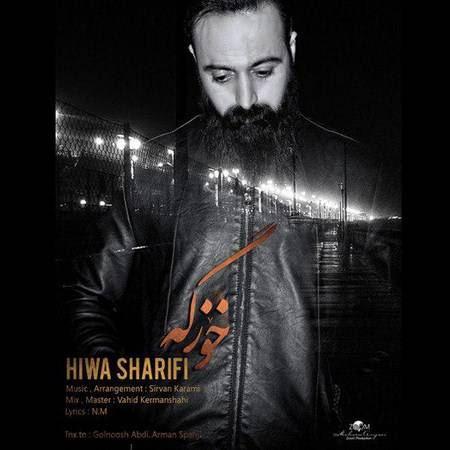 دانلود آهنگ جدید هیوا شریفی خوزگه