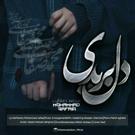 دانلود آهنگ جدید محمد صفایی دل بریدی