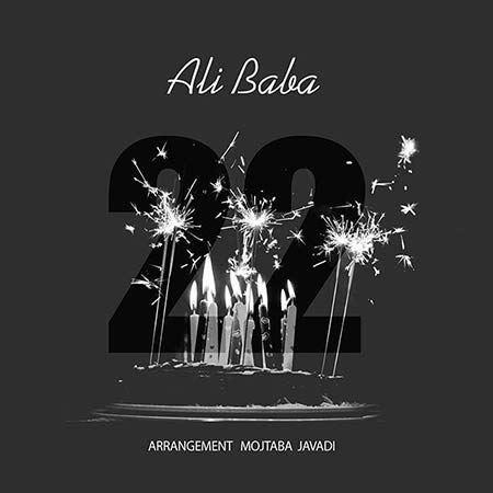 دانلود آهنگ جدید علی بابا 22