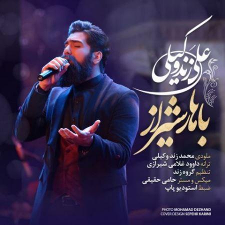 دانلود آهنگ جدید علی زند وکیلی باهار شیراز