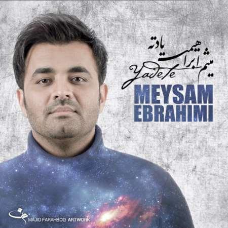 دانلود آهنگ جدید میثم ابراهیمی یادته